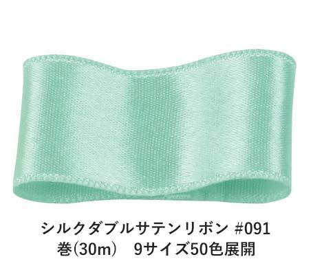 シルクダブルサテンリボン #091 ライトコーンフラワー 50mm幅 巻(30m) 9サイズ50色展開 Ribbon Bon