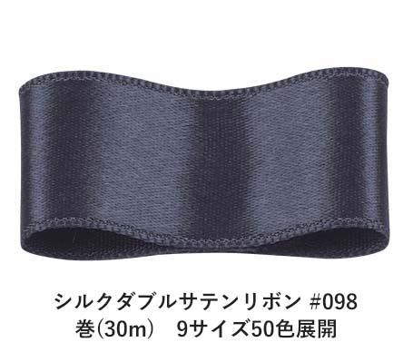 シルクダブルサテンリボン #098 ダークスレートグレー 36mm幅 巻(30m) 9サイズ50色展開 Ribbon Bon