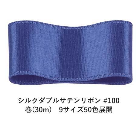 シルクダブルサテンリボン #100 ダークスチールブルー 50mm幅 巻(30m) 9サイズ50色展開 Ribbon Bon