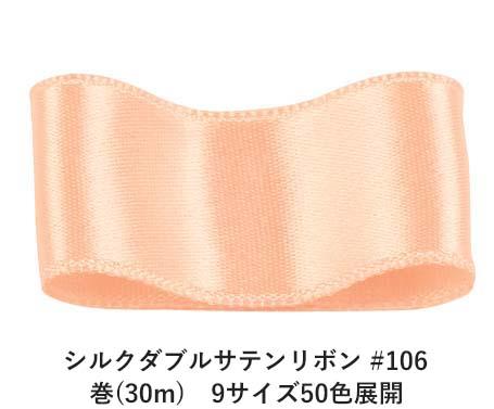 シルクダブルサテンリボン #106 ビスク 50mm幅 巻(30m) 9サイズ50色展開 Ribbon Bon