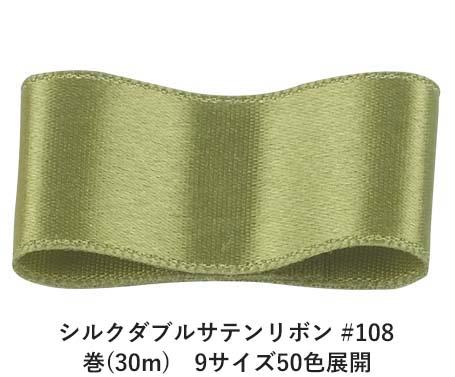 シルクダブルサテンリボン #108 ライトオリーブ 50mm幅 巻(30m) 9サイズ50色展開 Ribbon Bon