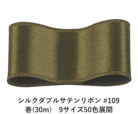 シルクダブルサテンリボン #109 オリーブドラブ 36mm幅 巻(30m) 9サイズ50色展開 Ribbon Bon