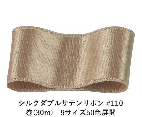 シルクダブルサテンリボン #110 タン 50mm幅 巻(30m) 9サイズ50色展開 Ribbon Bon
