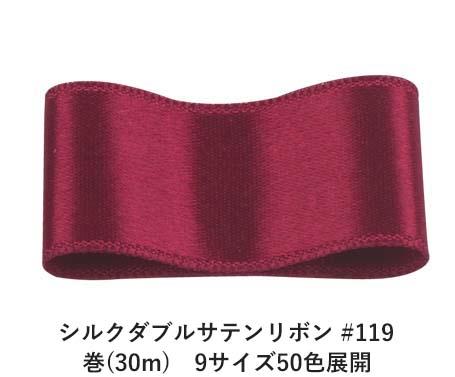 シルクダブルサテンリボン #119 ダークレッド 50mm幅 巻(30m) 9サイズ50色展開 Ribbon Bon