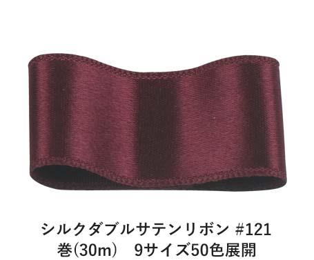 シルクダブルサテンリボン #121 ダークマルーン 36mm幅 巻(30m) 9サイズ50色展開 Ribbon Bon
