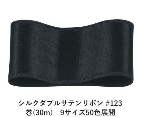 シルクダブルサテンリボン #123 ダークミッドナイトブルー 36mm幅 巻(30m) 9サイズ50色展開 Ribbon Bon