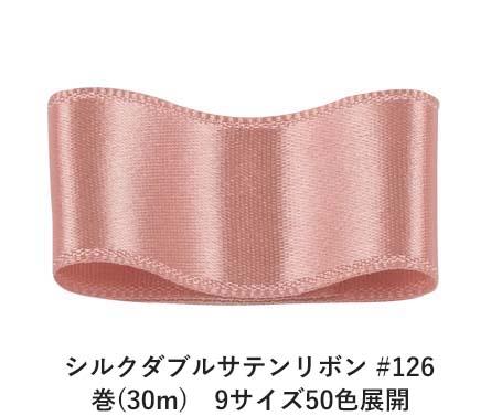 シルクダブルサテンリボン #126 ダークサーモン 36mm幅 巻(30m) 9サイズ50色展開 Ribbon Bon