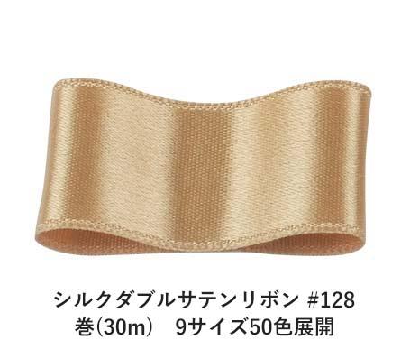 シルクダブルサテンリボン #128 バリーウッド 50mm幅 巻(30m) 9サイズ50色展開 Ribbon Bon