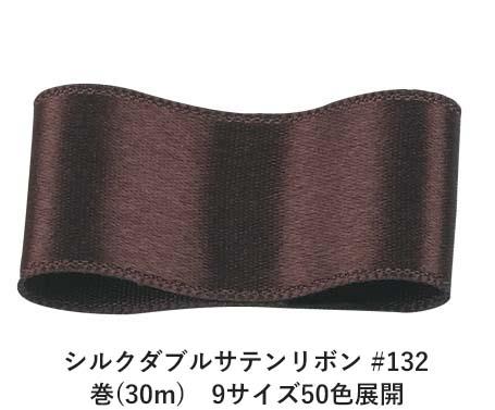 シルクダブルサテンリボン #132 サドルブラウン 36mm幅 巻(30m) 9サイズ50色展開 Ribbon Bon