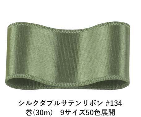 シルクダブルサテンリボン #134 ダークシーグリーン 36mm幅 巻(30m) 9サイズ50色展開 Ribbon Bon
