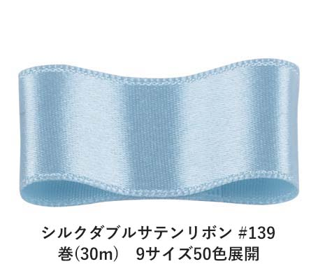 シルクダブルサテンリボン #139 アリスブルー 36mm幅 巻(30m) 9サイズ50色展開 Ribbon Bon