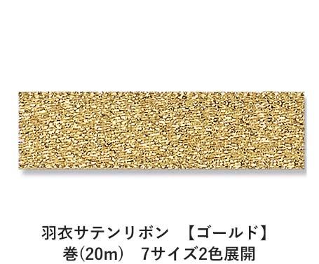 羽衣サテンリボン 【ゴールド】 48mm幅 巻(20m) 7サイズ2色展開 Ribbon Bon