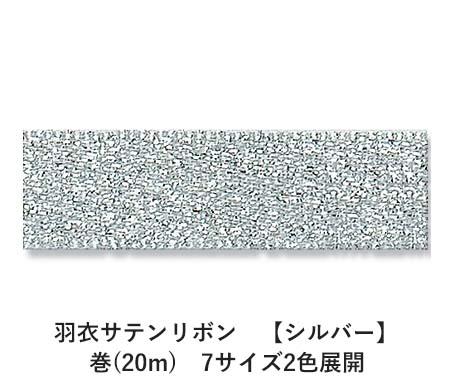 羽衣サテンリボン 【シルバー】 48mm幅 巻(20m) 7サイズ2色展開 Ribbon Bon