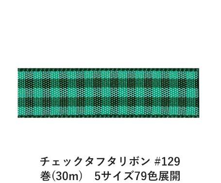 チェックタフタリボン #129 36mm幅 巻(30m) 5サイズ79色展開 Ribbon Bon
