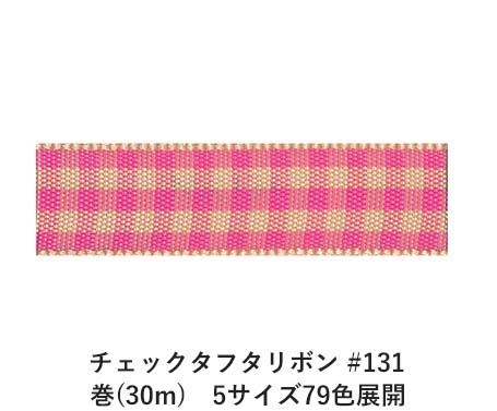チェックタフタリボン #131 36mm幅 巻(30m) 5サイズ79色展開 Ribbon Bon