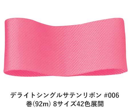 デライトシングルサテンリボン #006 50mm幅 巻(92m) 8サイズ42色展開 Ribbon Bon
