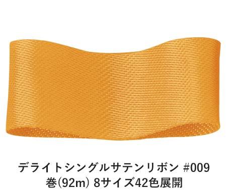デライトシングルサテンリボン #009 50mm幅 巻(92m) 8サイズ42色展開 Ribbon Bon
