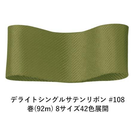 デライトシングルサテンリボン #108 50mm幅 巻(92m) 8サイズ42色展開 Ribbon Bon