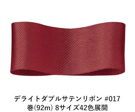 デライトダブルサテンリボン #017 50mm幅 巻(92m) 8サイズ42色展開 Ribbon Bon