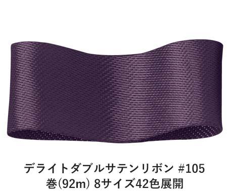 デライトダブルサテンリボン #105 50mm幅 巻(92m) 8サイズ42色展開 Ribbon Bon