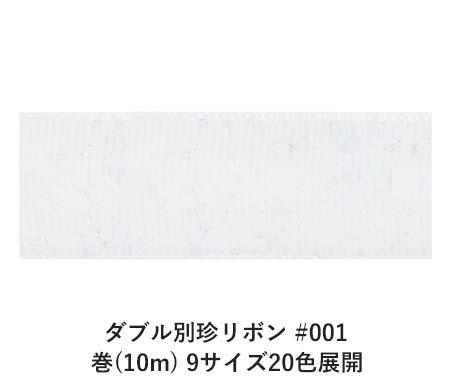 ダブル別珍リボン #001 ホワイト 48mm幅 巻(10m) 9サイズ20色展開 Ribbon Bon