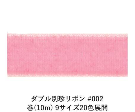 ダブル別珍リボン #002 ピンク 48mm幅 巻(10m) 9サイズ20色展開 Ribbon Bon