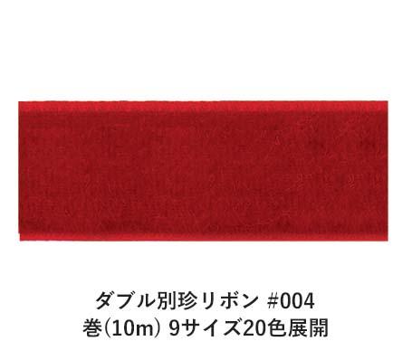 ダブル別珍リボン #004 レッド 48mm幅 巻(10m) 9サイズ20色展開 Ribbon Bon