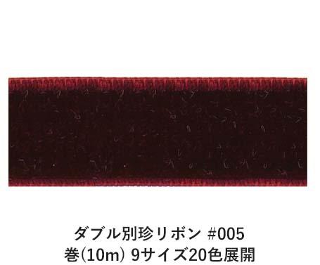 ダブル別珍リボン #005 ディープレッド 48mm幅 巻(10m) 9サイズ20色展開 Ribbon Bon