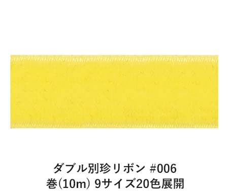 ダブル別珍リボン #006 イエロー 48mm幅 巻(10m) 9サイズ20色展開 Ribbon Bon