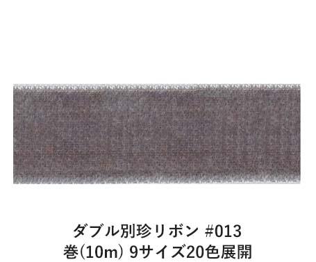 ダブル別珍リボン #013 グレー 48mm幅 巻(10m) 9サイズ20色展開 Ribbon Bon