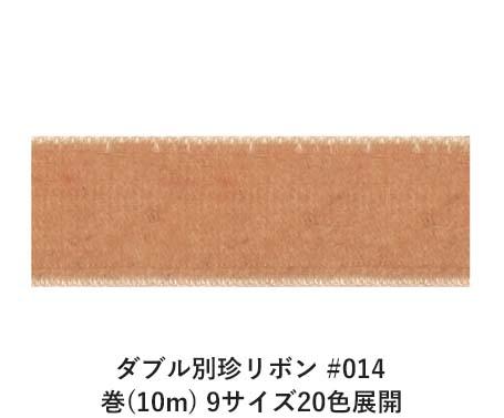 ダブル別珍リボン #014 ベージュ 48mm幅 巻(10m) 9サイズ20色展開 Ribbon Bon