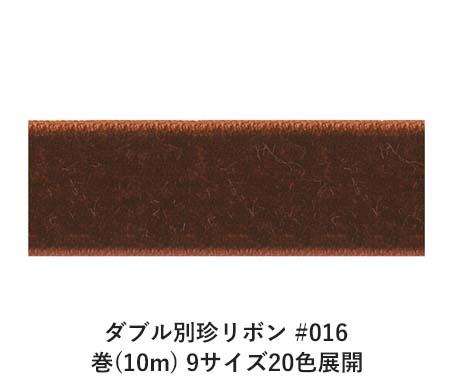 ダブル別珍リボン #016 ブラウン 24mm幅 巻(10m) 9サイズ20色展開 Ribbon Bon