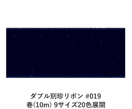 ダブル別珍リボン #019 3mm幅 巻(40m) 9サイズ20色展開 Ribbon Bon
