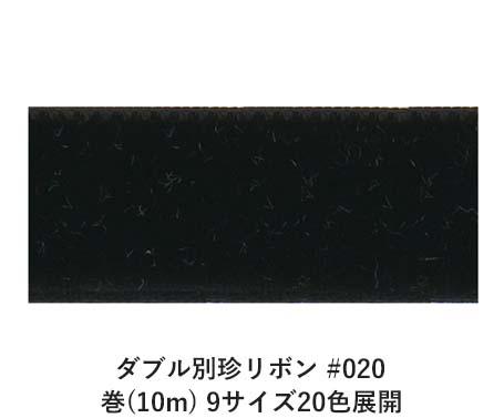 ダブル別珍リボン #020 ブラック 48mm幅 巻(10m) 9サイズ20色展開 Ribbon Bon