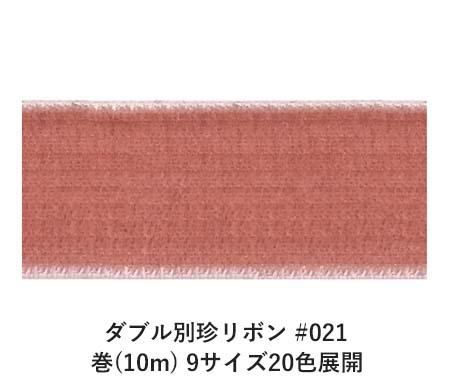 ダブル別珍リボン #021 ピンクブラウン 48mm幅 巻(10m) 9サイズ20色展開 Ribbon Bon