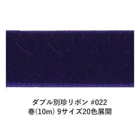 ダブル別珍リボン #022 パープル 48mm幅 巻(10m) 9サイズ20色展開 Ribbon Bon