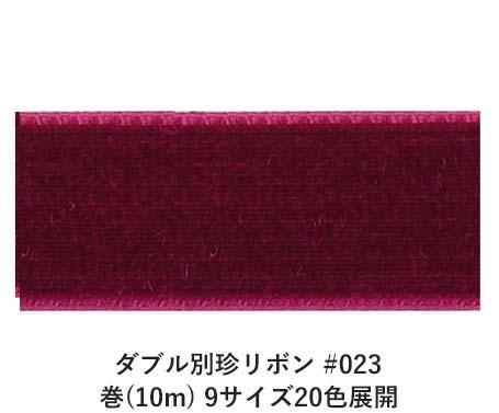 ダブル別珍リボン #023 ワインレッド 48mm幅 巻(10m) 9サイズ20色展開 Ribbon Bon