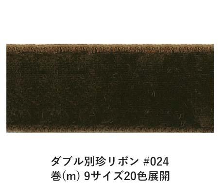 ダブル別珍リボン #024 48mm幅 巻(m) 9サイズ20色展開 Ribbon Bon