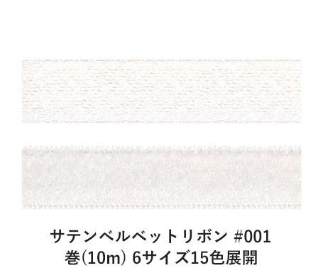 サテンベルベットリボン #001 ホワイト 36mm幅 巻(10m) 6サイズ15色展開 Ribbon Bon