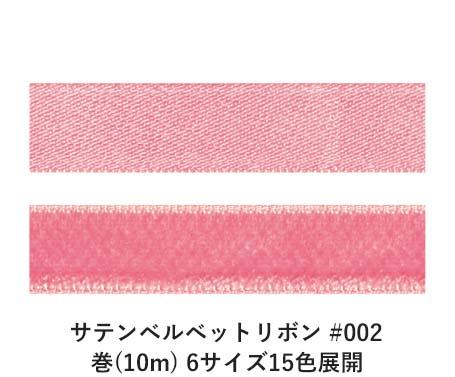 サテンベルベットリボン #002 ピンク 36mm幅 巻(10m) 6サイズ15色展開 Ribbon Bon