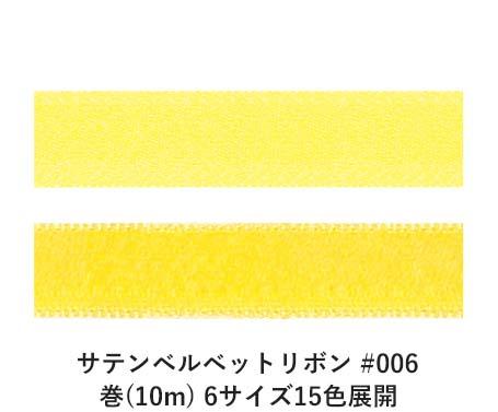 サテンベルベットリボン #006 イエロー 36mm幅 巻(10m) 6サイズ15色展開 Ribbon Bon