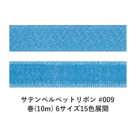 サテンベルベットリボン #009 スカイブルー 36mm幅 巻(10m) 6サイズ15色展開 Ribbon Bon