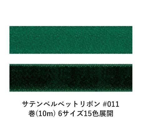 サテンベルベットリボン #011 グリーン 36mm幅 巻(10m) 6サイズ15色展開 Ribbon Bon