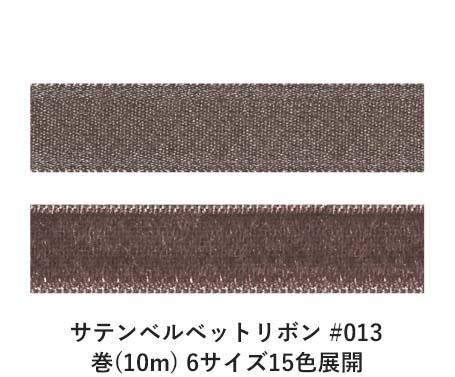 サテンベルベットリボン #013 グレーブラウン 36mm幅 巻(10m) 6サイズ15色展開 Ribbon Bon