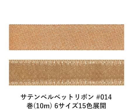 サテンベルベットリボン #014 ライトブラウン 36mm幅 巻(10m) 6サイズ15色展開 Ribbon Bon