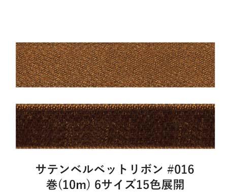 サテンベルベットリボン #016 ブラウン 36mm幅 巻(10m) 6サイズ15色展開 Ribbon Bon