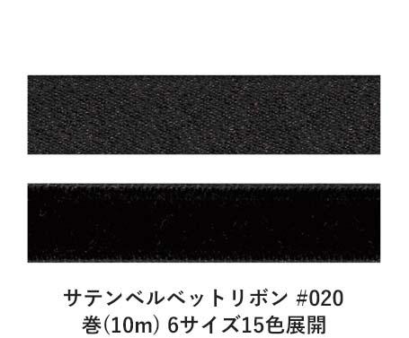 サテンベルベットリボン #020 ブラック 36mm幅 巻(10m) 6サイズ15色展開 Ribbon Bon