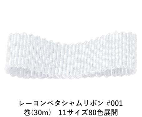 レーヨンペタシャムリボン #001 ホワイト 75mm幅 巻(30m) 11サイズ80色展開 Ribbon Bon