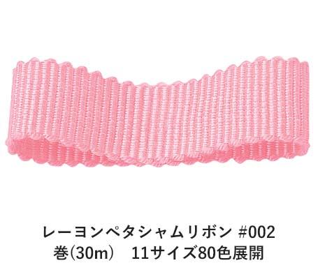 レーヨンペタシャムリボン #002 75mm幅 巻(30m) 11サイズ80色展開 Ribbon Bon