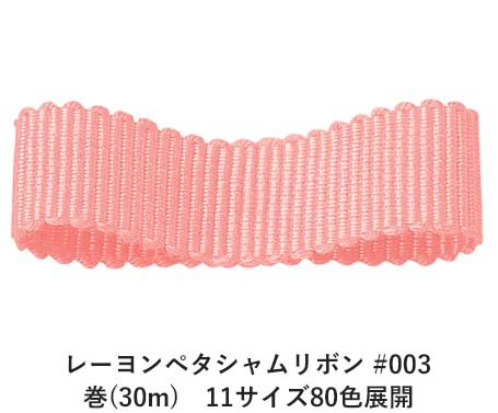 レーヨンペタシャムリボン #003 75mm幅 巻(30m) 11サイズ80色展開 Ribbon Bon